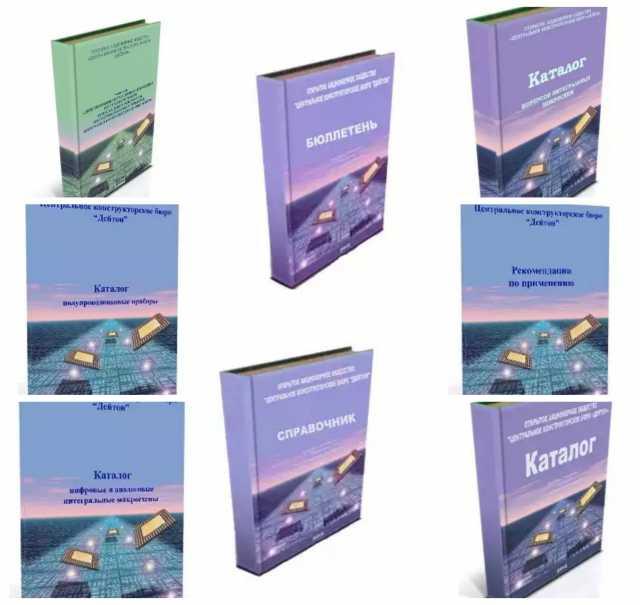 Продам: Каталоги, справочники, рекомендации