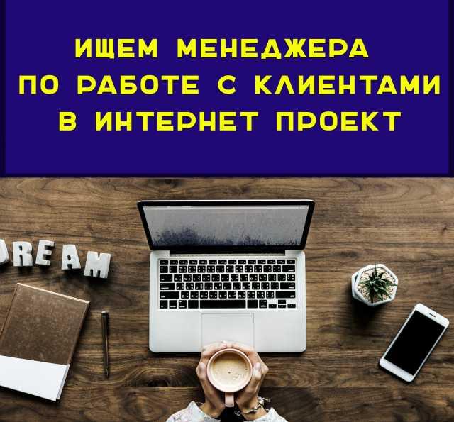 Вакансия: Специалист по онлайн работе с клиентами
