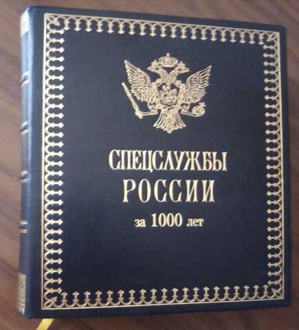 """Продам: Книга """"Спецслужбы России за 1000 лет"""""""