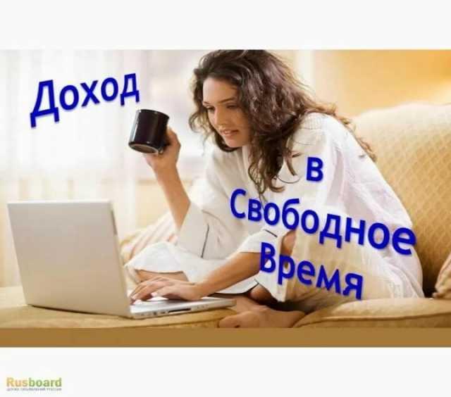 Вакансия: онлайн консультант( женщины на дому)