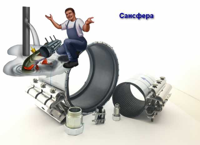Продам: Гидравлический ремонтный хомут Сансфера