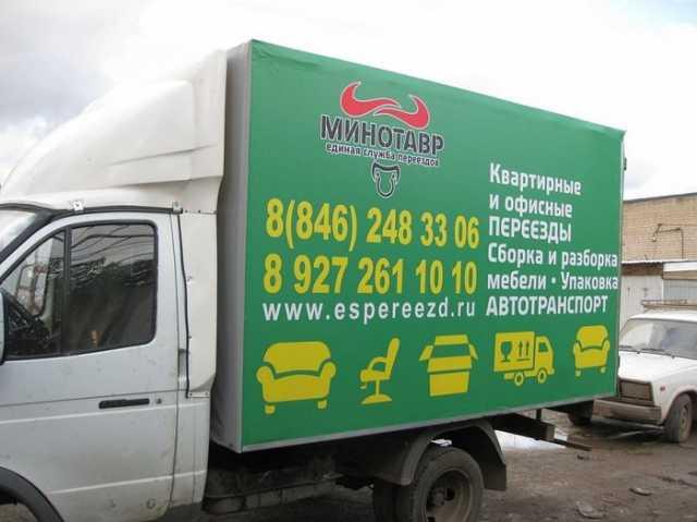 Предложение: Переезд грузчики газели упаковка