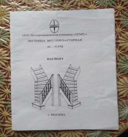 Продам: Деревянная лестница