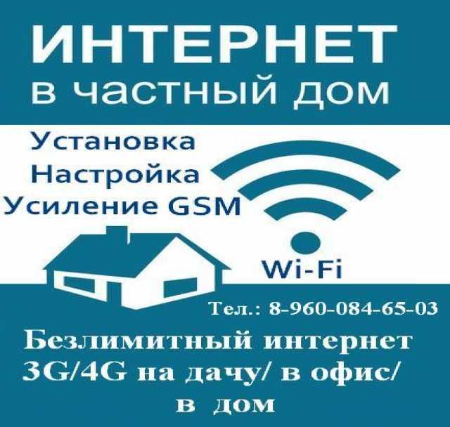 Предложение: УСТАНОВКА, НАСТРОЙКА 4G Wi-Fi ИНТЕРНЕТА