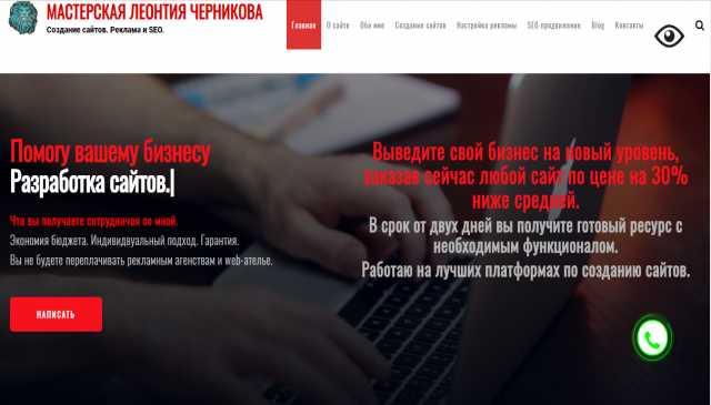 """Предложение: Создание и поддержка сайтов """"под ключ"""""""