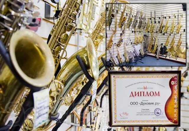 Продам: Магазин саксофонов и духовых инструмент