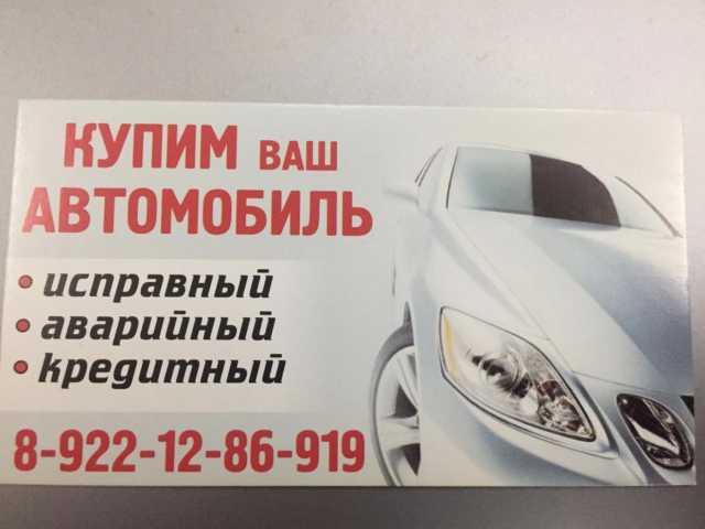 Куплю: подержанный автомобиль