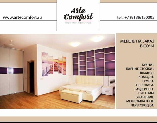 Продам: Мебель по индивидуальным размерам
