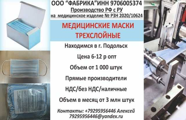 Продам Маски медицинские РФ с РУ