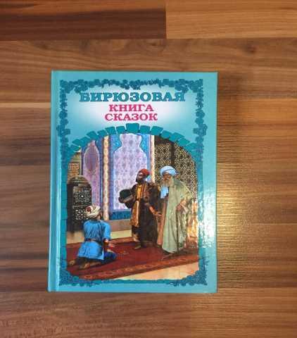 Продам: Сказки «Бирюзовая книга сказок»