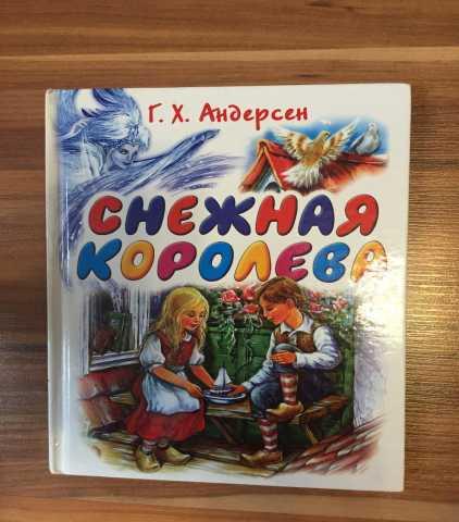 Продам: Г.Х.Андерсен «Снежная королева»