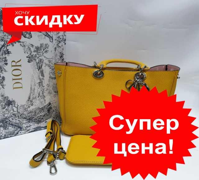 Продам: Сумка Christian Dior