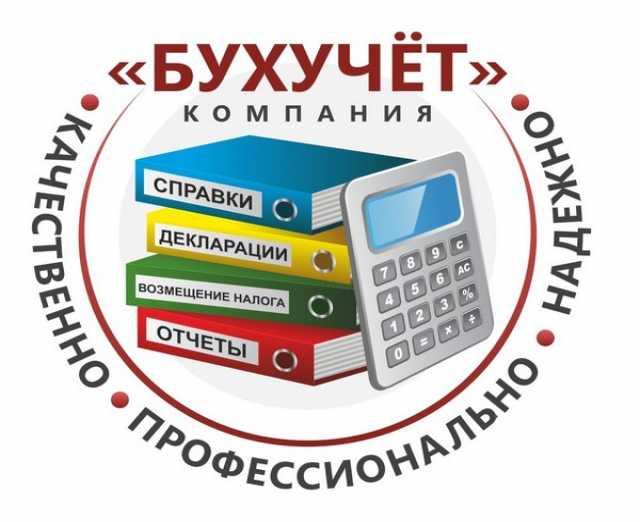 Бухгалтерские услуги в торжке должностная инструкция бухгалтера у ип образец