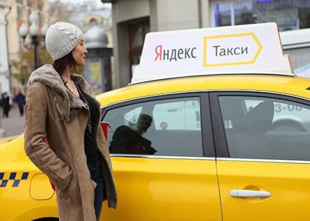 Вакансия: Водитель в Яндекс.Такси!