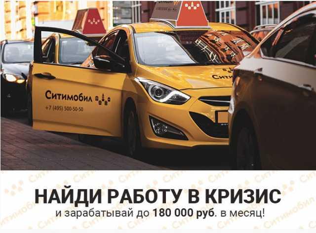 Вакансия: Работа водителем Такси