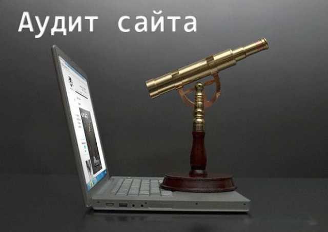 Предложение: SEO аудит + Юзабилити аудит сайта