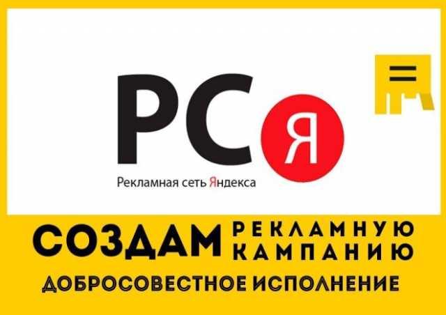 Предложение: Контекстная реклама Яндекс Директ - РСЯ