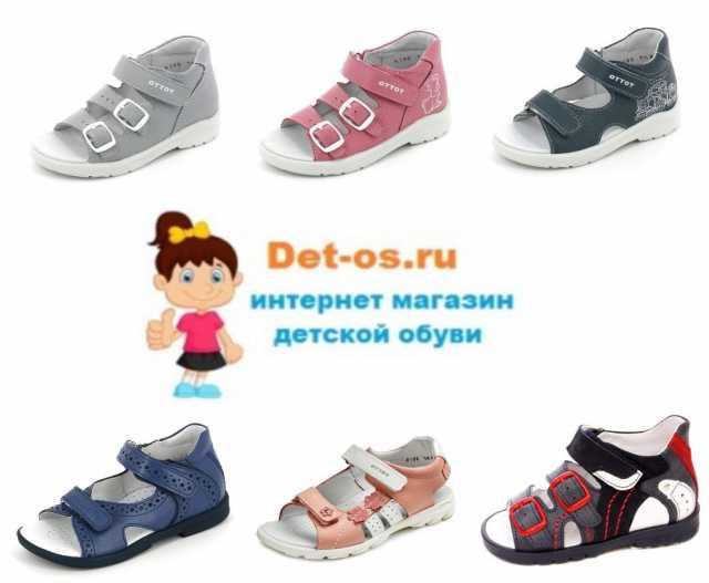 Продам Детская обувь Котофей, Лель, Totta
