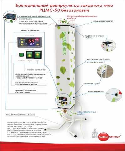 Продам: Рециркулятор бактерицидный рцмс-50 до 10