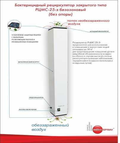 Продам: Рециркулятор бактерицидный рцмс-25-э до