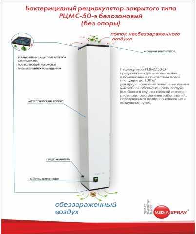 Продам: Рециркулятор бактерицидный рцмс-50-Э до
