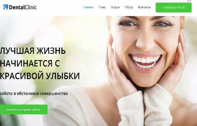 Предложение: Сделаем сайт-визитку стоматологии
