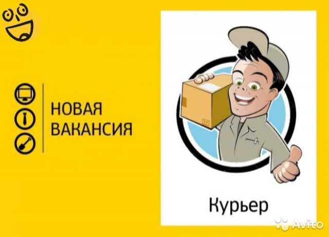 Вакансия: Пешие курьеры в службу доставки!