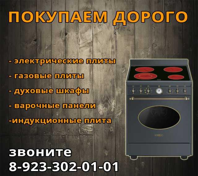 Куплю: газовые и электрические плиты