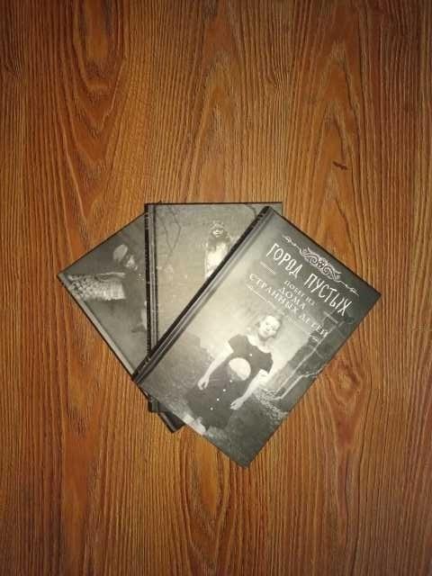 Продам: книги Дом странных детей. Ренсом Риггс