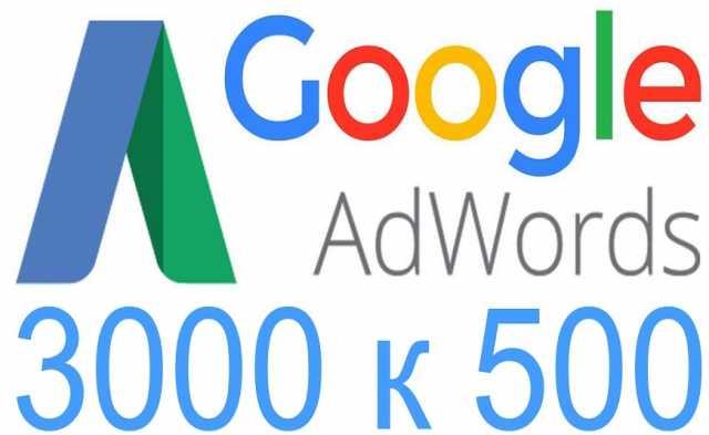 Предложение: Купоны(промокоды) Гугл Адвордс(Google Ad