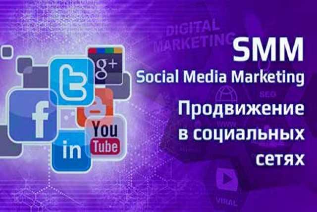 Предложение: SMM Продвижение бизнеса!