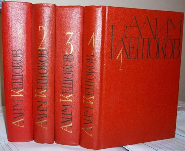 Продам: Алим Кешоков. Собрание сочинений в 4 т
