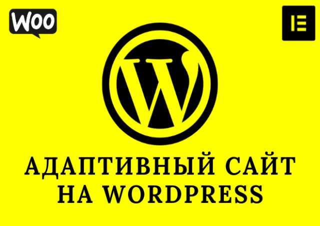 Предложение: Создам адаптивный сайт на WordPress