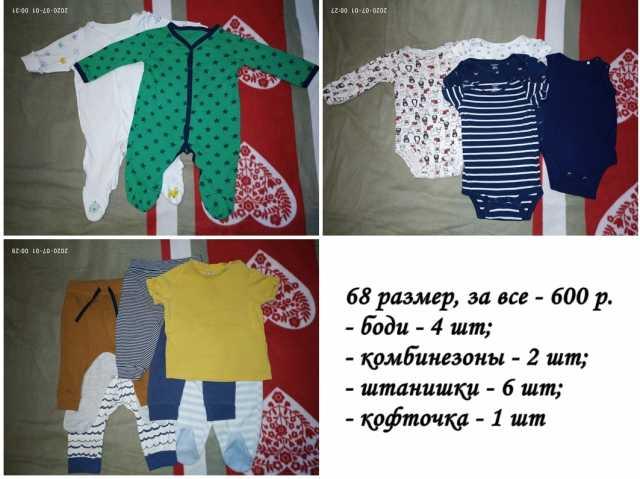 Продам Одежда для новорожденного 68 размер
