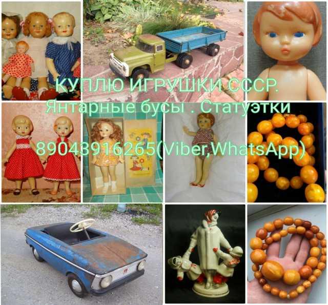 Куплю: Игрушки СССР,Куклы советские,машинки