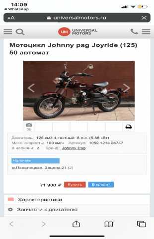 Продам Чоппер-скутер