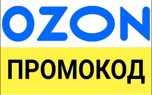 Отдам даром: Подарю бонус на OZON