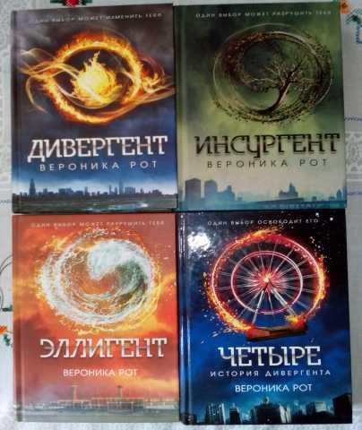"""Продам: Все книги вселенной """"Дивергент"""""""