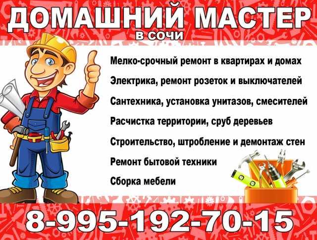 Предложение: домашний мастер - мелко срочный ремонт
