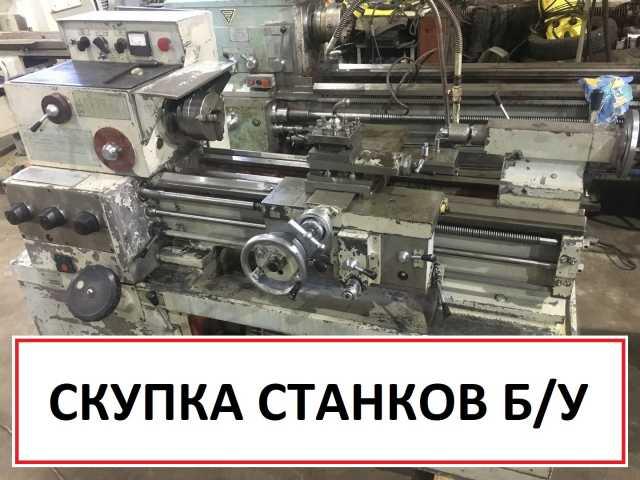 Куплю: б/у станки