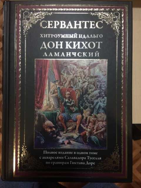 Продам: Cервантес, Хитроумный Идальго.Дон Кихот
