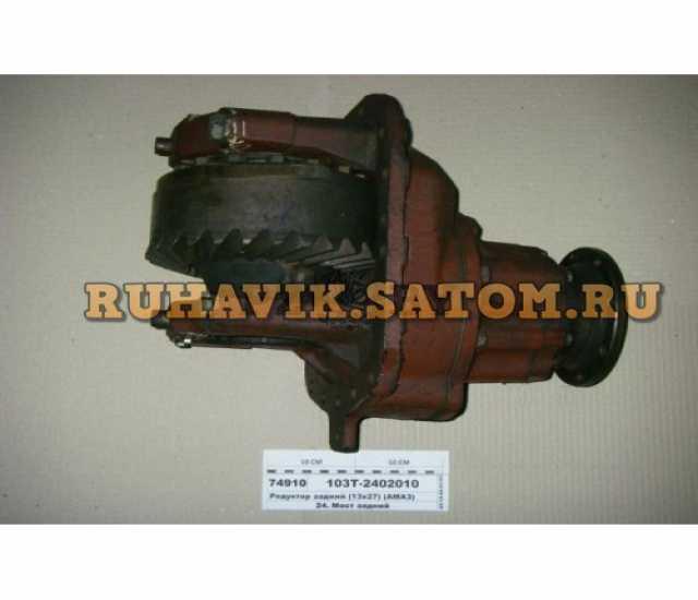 Продам: Редуктор 103Т-2402010