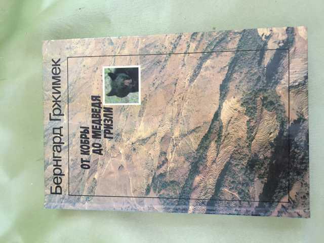 Продам: книга о животных