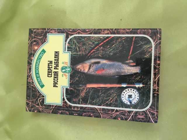 Продам: Книги для рыбаков и охотников