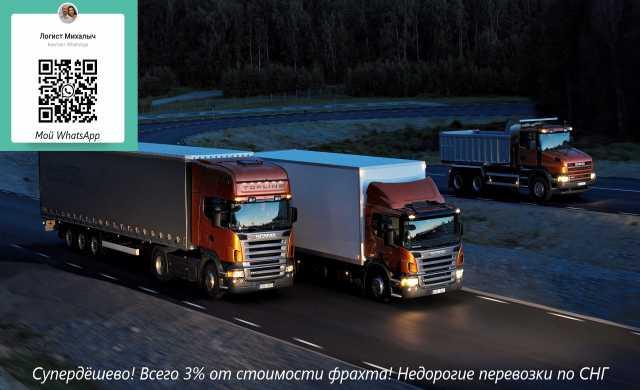 Предложение: Попутные перевозки и догрузы по-России