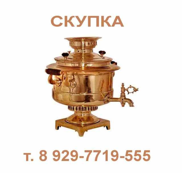 Куплю: Старый самовар старинный граммофон КУПЛЮ