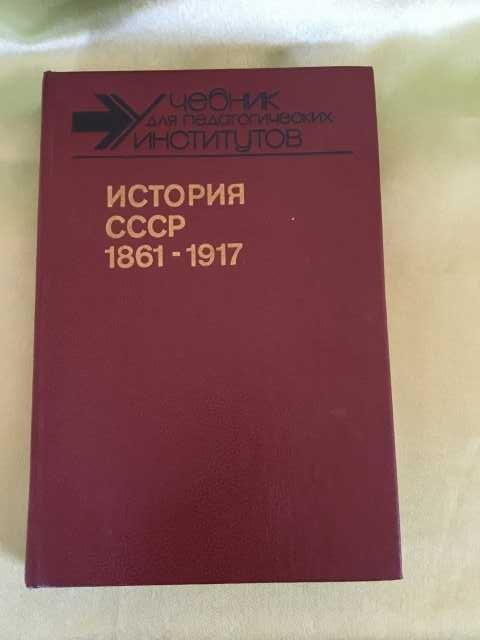 Продам: Книги по истории