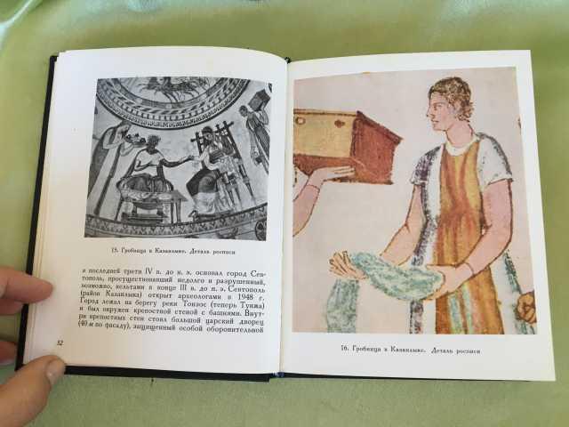 Продам: Книга по истории искусства