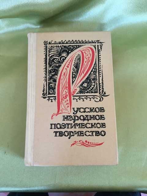 Продам: книга о русском народном творчестве