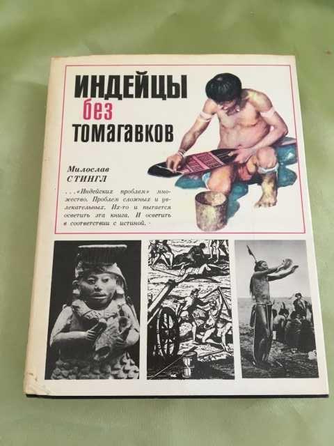 Продам: книга по этнографии